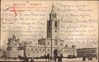 Moskau Russland, Strastnoi monastere, Straßenpartie mit Blick auf Kloster